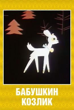 Постер фильма Бабушкин козлик (1963)