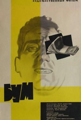 Постер фильма Бум (1963)