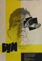 Бум (1963)