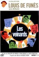 Счастливчики (1963)