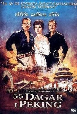Постер фильма 55 дней в Пекине (1963)