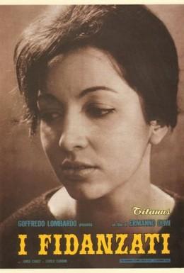 Постер фильма Женихи (1963)
