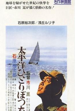 Постер фильма В одиночку через Тихий океан (1963)
