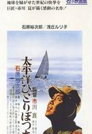 В одиночку через Тихий океан (1963)