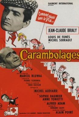Постер фильма Цепная реакция (1963)