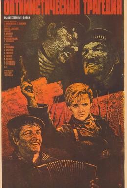 Постер фильма Оптимистическая трагедия (1963)