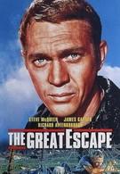 Большой побег (1963)