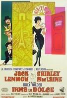 Нежная Ирма (1963)