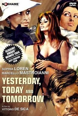 Постер фильма Вчера, сегодня, завтра (1963)