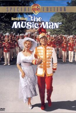 Постер фильма Музыкант (1962)