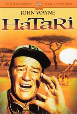 Постер фильма Хатари! (1962)