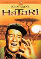 Хатари! (1962)