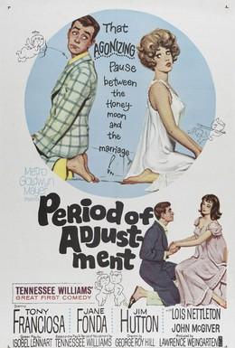 Постер фильма Период привыкания (1962)