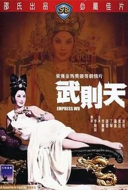 Постер фильма Императрица Ву (1963)