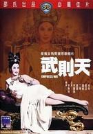 Императрица Ву (1963)