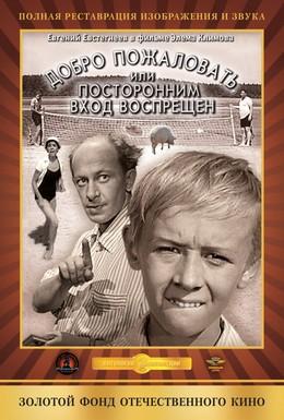 Постер фильма Добро пожаловать, или Посторонним вход воспрещен (1964)