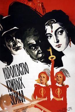Постер фильма Королевство кривых зеркал (1963)