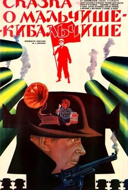 Постер фильма Сказка о Мальчише-Кибальчише (1964)