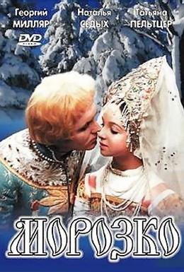 Постер фильма Морозко (1964)