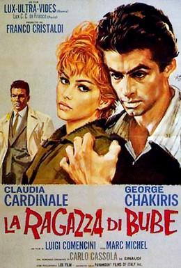 Постер фильма Невеста Бубе (1964)