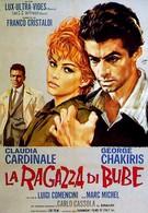 Невеста Бубе (1964)