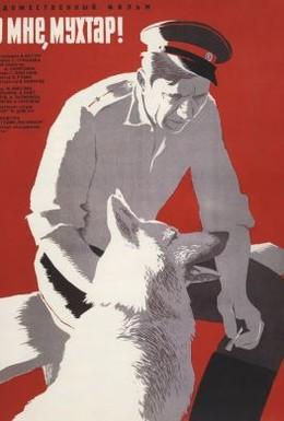 Постер фильма Ко мне, Мухтар! (1964)