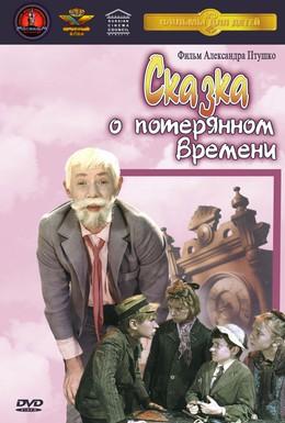 Постер фильма Сказка о потерянном времени (1964)