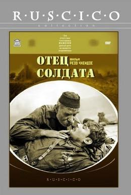 Постер фильма Отец солдата (1965)