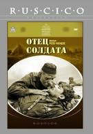 Отец солдата (1965)
