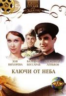 Ключи от неба (1964)