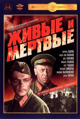Постер фильма Живые и мертвые (1963)