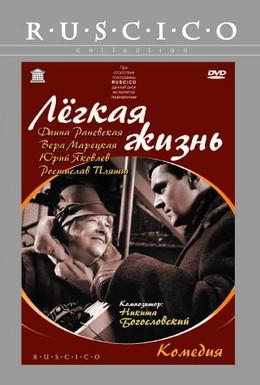 Постер фильма Легкая жизнь (1964)