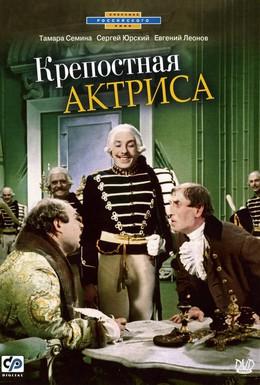 Постер фильма Крепостная актриса (1963)