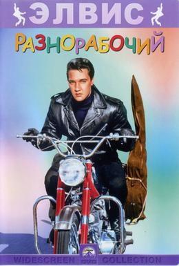 Постер фильма Разнорабочий (1964)