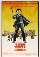 Работа для стрелка (1964)
