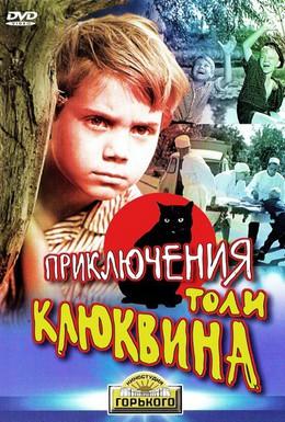 Постер фильма Приключения Толи Клюквина (1964)