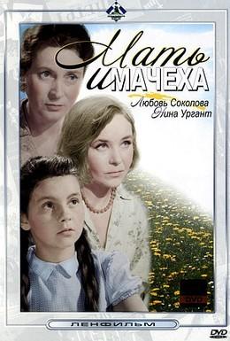 Постер фильма Мать и мачеха (1964)