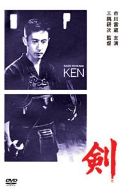 Постер фильма Меч (1964)