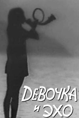 Постер фильма Девочка и эхо (1964)