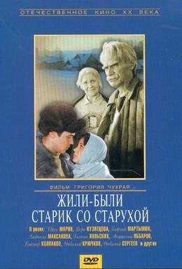 Постер фильма Жили-были старик со старухой (1964)