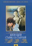 Жили-были старик со старухой (1964)