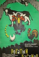 Рогатый бастион (1964)