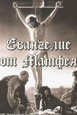 Постер фильма Евангелие от Матфея (1964)