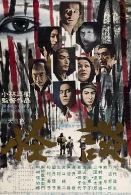 Постер фильма Квайдан: Повествование о загадочном и ужасном (1964)