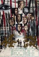 Квайдан: Повествование о загадочном и ужасном (1964)