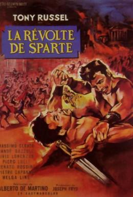 Постер фильма Восстание семи (1964)
