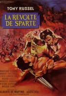 Восстание семи (1964)