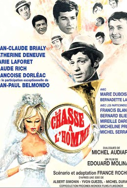 Постер фильма Охота на мужчину (1964)