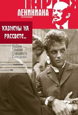 Постер фильма Казнены на рассвете (1964)