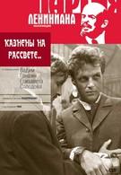 Казнены на рассвете (1964)
